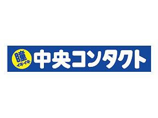 中央コンタクト 1枚目