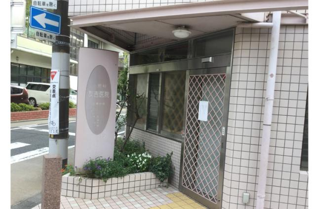 小児科 友吉医院 1枚目