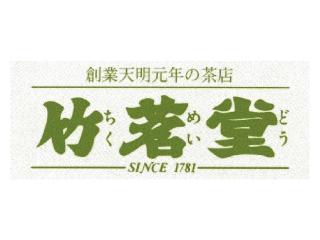 竹茗堂茶店 1枚目