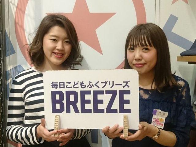 BREEZE イオンモール筑紫野 1枚目