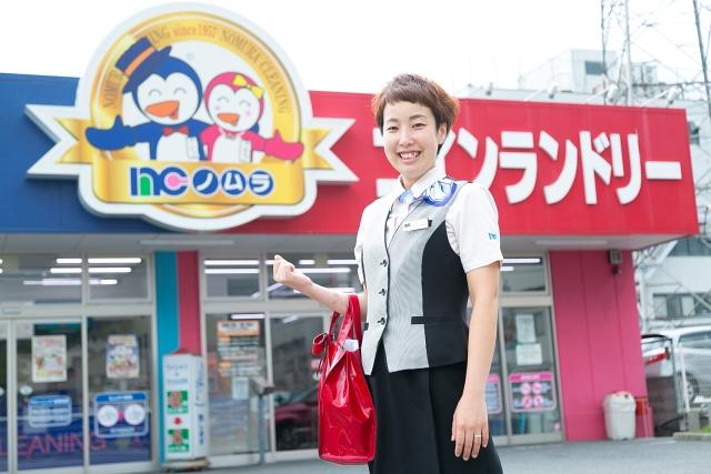 ノムラクリーニング 谷田店(タニダ)