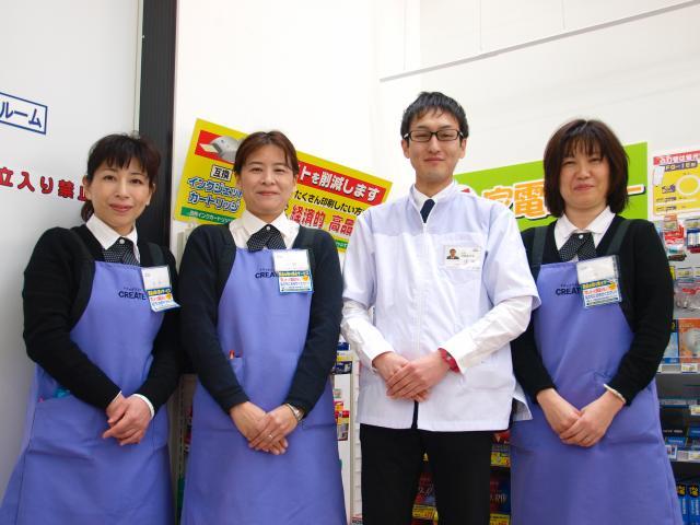 株式会社クリエイトエス・ディー 金沢富岡東店[660] 1枚目