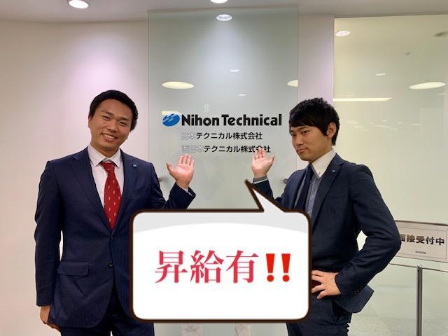 西日本テクニカル株式会社 加東