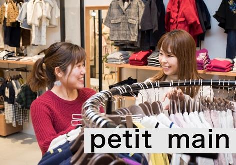 petit main(プティマイン) ゆめタウン高松店 1枚目