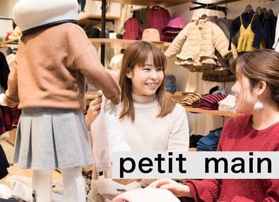 petit main(プティマイン) ゆめタウン佐賀店