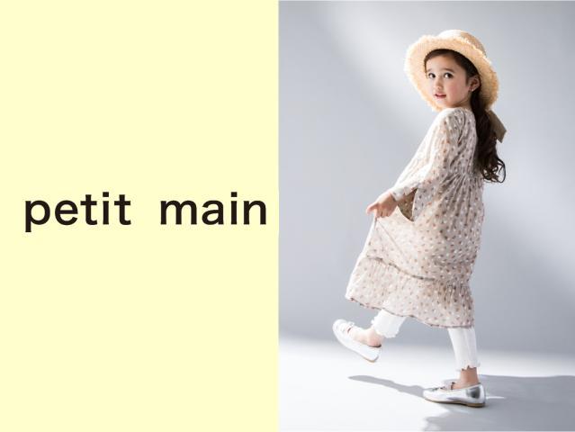 petit main(プティマイン) イオンモール広島府中店 1枚目