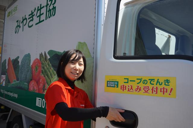 みやぎ生協 共同購入運営部 柴田センター 1枚目