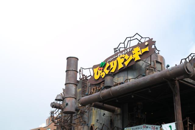 びっくりドンキー 今福鶴見店