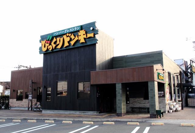 びっくりドンキー 東大阪店