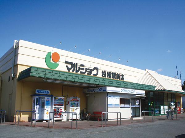 マルショク松橋駅前店