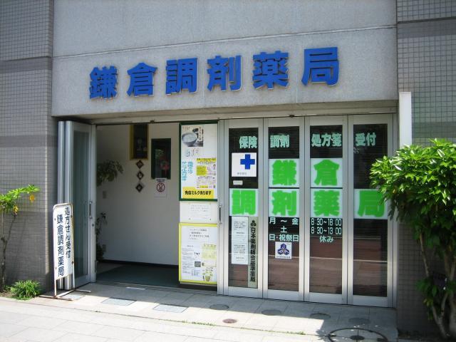 薬局内は、清潔感のある落ち着いた 雰囲気が特徴です♪ 勤務地はJR「鎌倉駅」より徒歩4分と通勤ラクラク