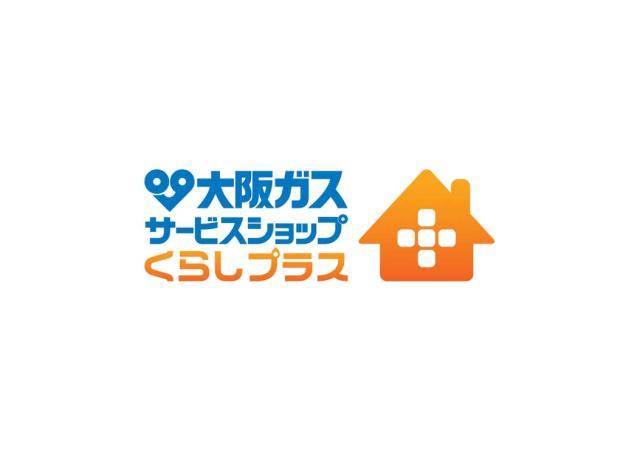 株式会社栄 駒川ガスセンター