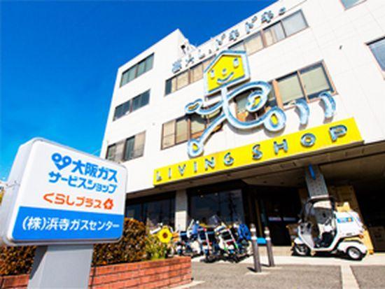株式会社浜寺ガスセンター