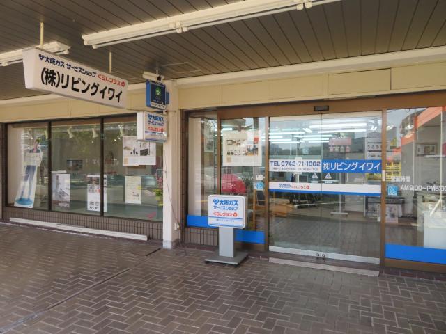 株式会社リビングイワイ(大阪ガスサービスショップ)