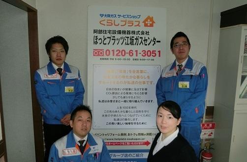 阿部住宅設備機器(株) ほっとプラッツ江坂ガスセンター(大阪ガスサービスショップ)