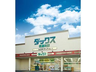 ドラッグストアダックス京都御池店
