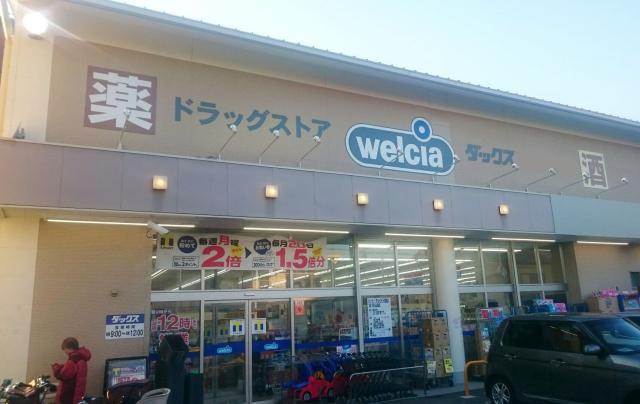 ドラッグストアダックス 長岡京花山店