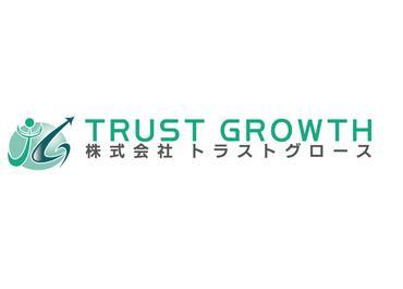 株式会社トラストグロース関西支社