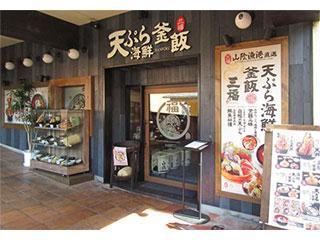 天ぷら海鮮と釜飯 三福の写真