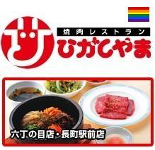 焼肉レストランひがしやま 長町駅前店 1枚目