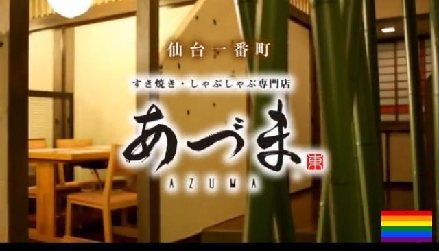 すき焼き・しゃぶしゃぶ専門店 「あづま」 1枚目