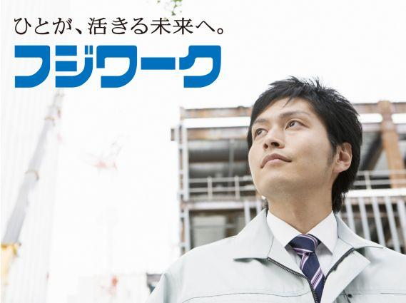 株式会社フジワーク(千葉事業所)