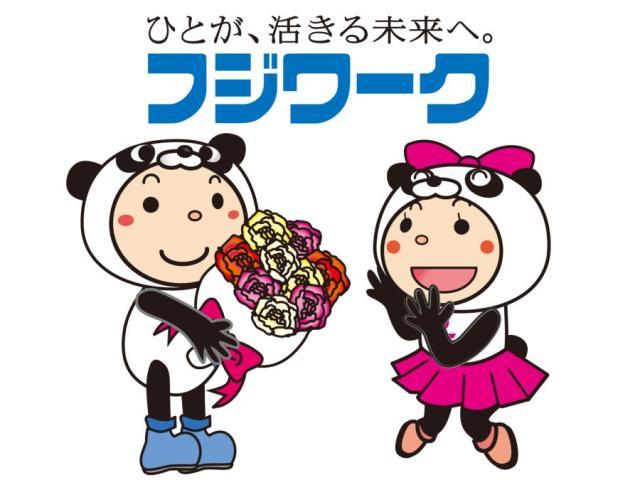 株式会社フジワーク(京都北事業所)