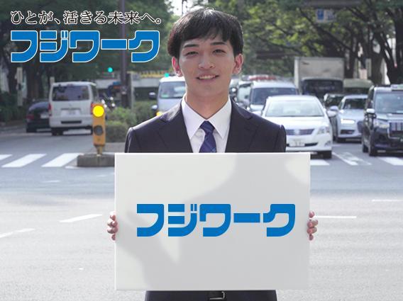 株式会社フジワーク(つくば事業所)