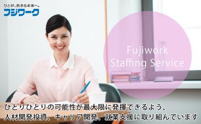 株式会社フジワーク(淡路島事業所)