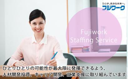 株式会社フジワーク(和歌山事業所)
