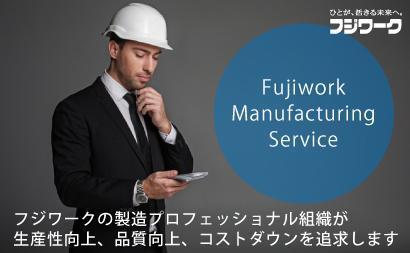 株式会社フジワーク(宮崎事業所)