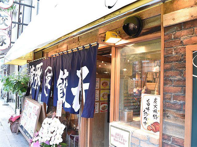 台湾まぜそば まぜる 桜川店