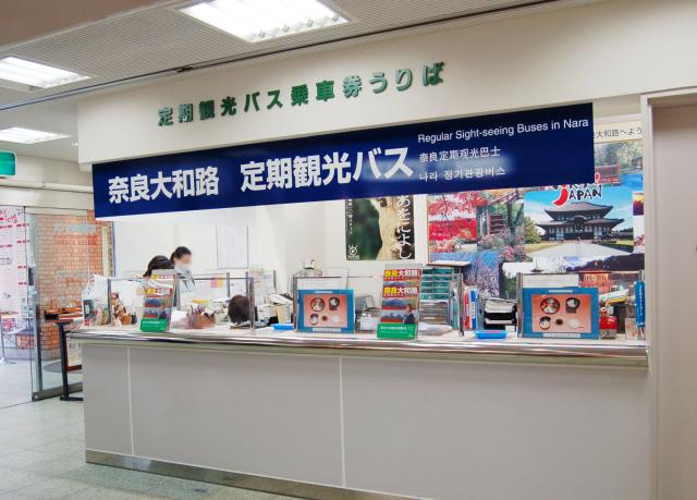 奈良交通株式会社 北大和営業所 学園前案内所