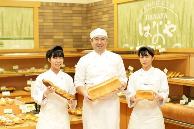 地域の皆様から愛されているパン屋さんです☆居心地のいい雰囲気なので、すぐに馴染めますよ♪