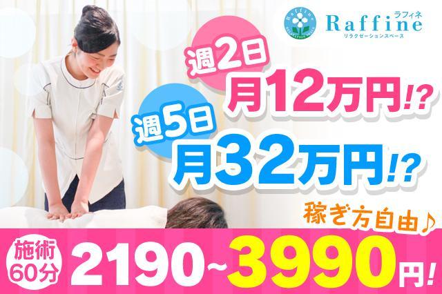 ラフィネ ゆめタウン浜田店の求人画像
