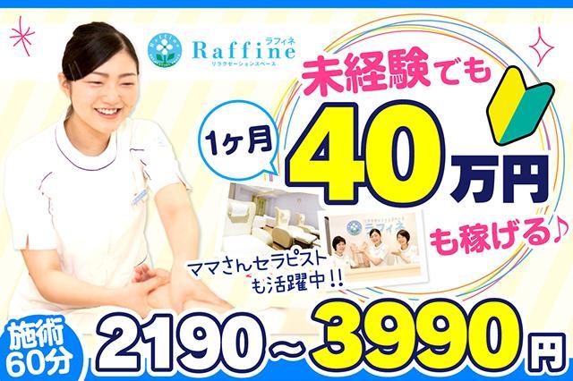 ラフィネ サプラ竜ヶ崎店の求人画像