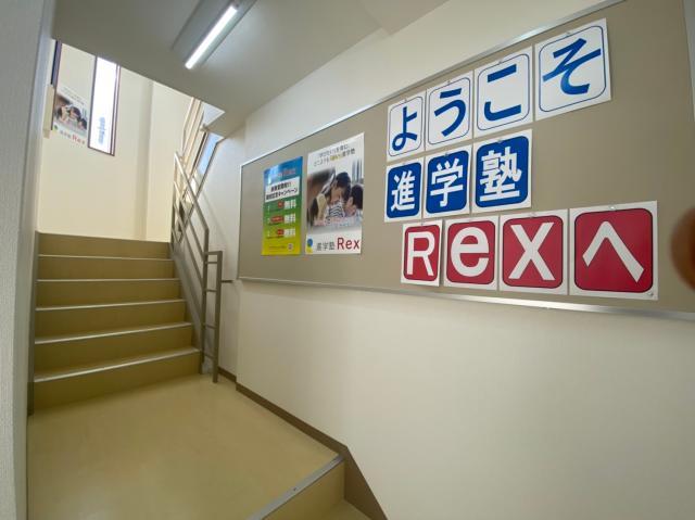 株式会社大阪教育研究所(進学塾Rex)