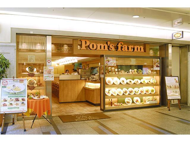街の洋食屋さん ポムズ・ファーム
