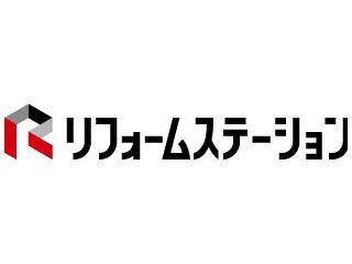リフォームステーション 1枚目