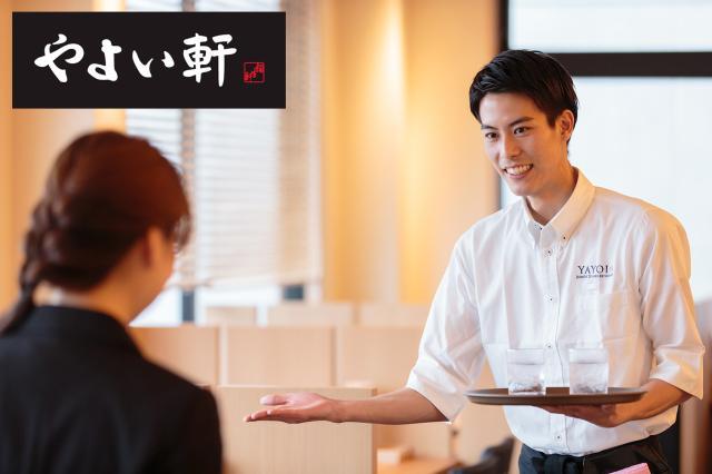 やよい軒 甲府昭和店 1枚目