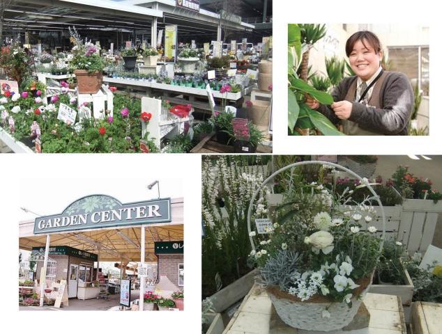 花と緑に囲まれながら心豊かな楽しいお仕事を!