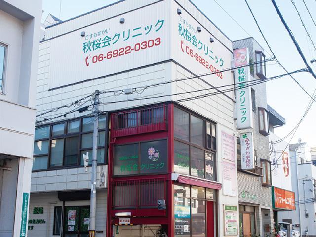 秋桜会クリニック