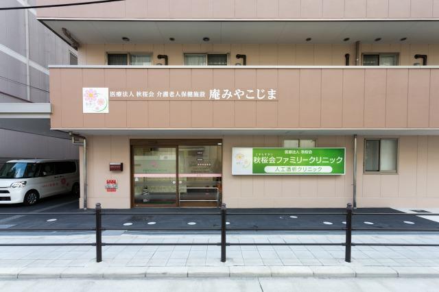 秋桜会ファミリークリニック