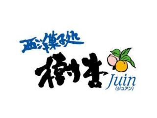 西洋菓子処 樹杏(ジュアン) 1枚目