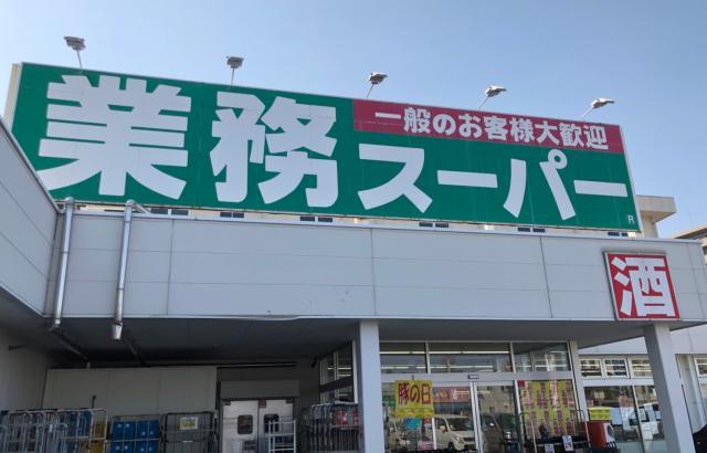 業務スーパー新居浜店 1枚目