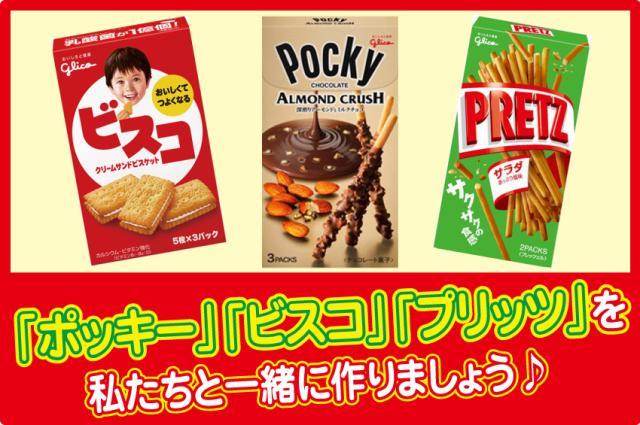 関西グリコ株式会社 1枚目