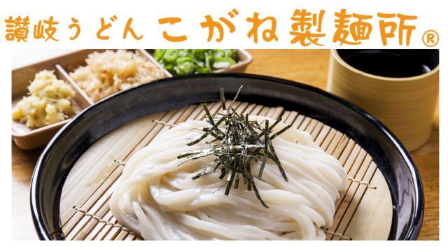 こがね製麺所 新居浜喜光地店 1枚目