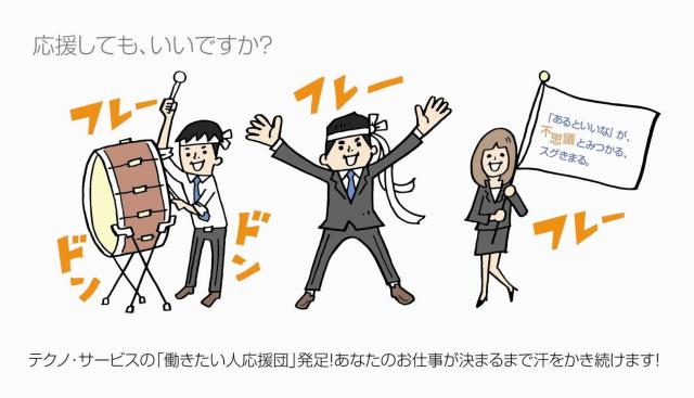 株式会社テクノ・サービス 高知エリア(02)の求人画像