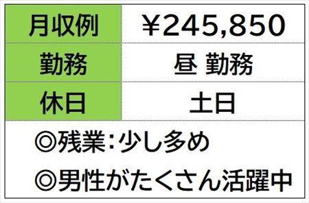 株式会社ナガハ案件No.46010S