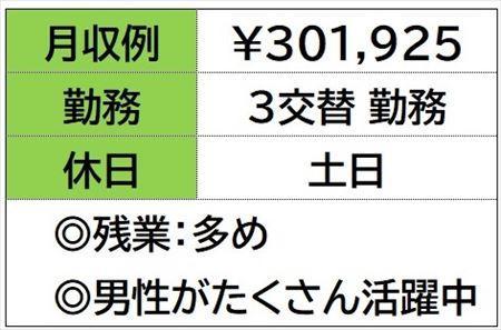 株式会社ナガハ案件No.46024S